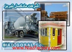 فروش ماشین آلات ساختمانی و راه سازی