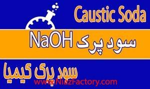 سود پرک  NaOH  98%